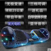 體感電動車成人智慧漂移思維代步車雙輪平衡車兒童igo 爾碩數位3c