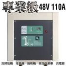 【CSP】48V110A充電機 商用洗地機 FL48110 48100 電動搬運車NF48100電池充電器 電動叉車