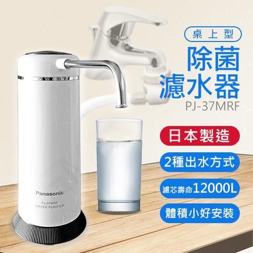 獨下殺【國際牌Panasonic】日本製桌上型除菌濾水器 PJ-37MRF