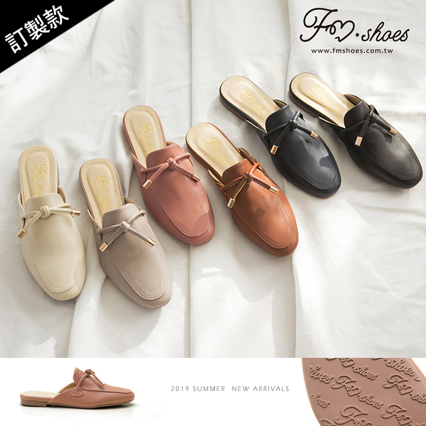懶人鞋.皮革朵結穆勒鞋(杏、灰)-FM時尚美鞋-訂製款.Shiny