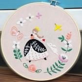 手工刺繡diy新品布藝材料包立體制作夢幻公主初學練手繡印花套件