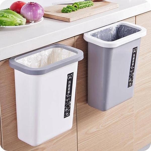 買二送一 廚房垃圾桶櫥柜門懸掛式分類壁掛垃圾筒【聚寶屋】