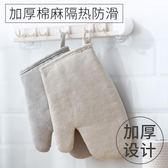 廚房家用耐高溫全棉加厚烤箱微波爐烘焙專用手套防燙防護隔熱手套【一條街】