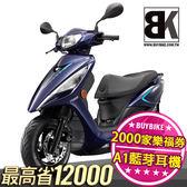 [汰舊加碼]新名流150 ABS 2019 送2000家樂福券 藍芽耳機 丟車賠車(SJ30KB)光陽機車