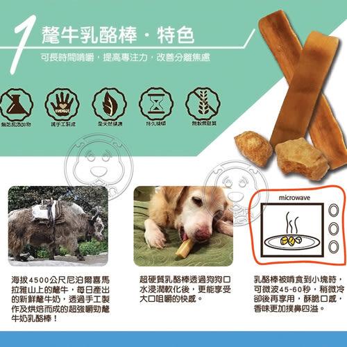 【培菓平價寵物網】Happymolly》FBY03喜馬拉雅氂牛乳酪棒小型犬用S號/包