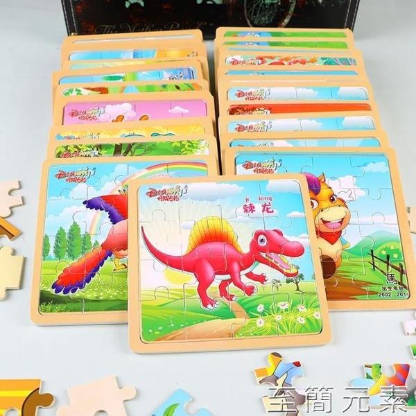 恐龍拼圖兒童早教益智力玩具幼兒寶寶2-3歲4男孩動物生肖木質拼圖 至簡元素