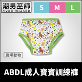 ABDL 成人寶寶 練習褲 訓練褲 農場動物 | 加拿大 REARZ 品牌 棉布面 重複使用成人尿布
