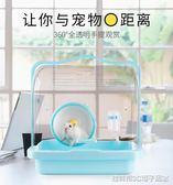倉鼠籠神器倉鼠籠子水晶透明觀賞用品套餐配轉輪水壺便攜式手提飼養igo 維科特3C