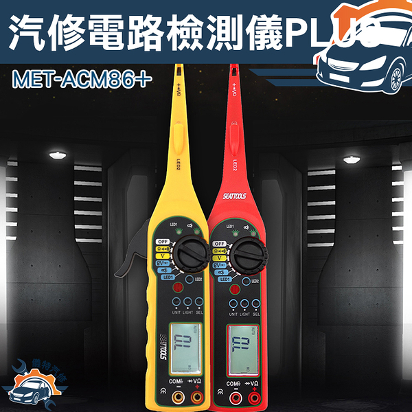 《儀特汽修》MET-ACM86+汽修電路檢測儀不破線測量萬用表-線路診斷儀 維修工具 汽車美容