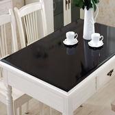 黑色磨砂PVC桌布透明軟質玻璃防水餐桌台布塑料桌墊免洗防油茶幾 jy 【滿一元免運】