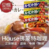 【豆嫂】日本咖哩 House佛蒙特咖哩(甜味、中辣、辣味)