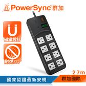 群加 PowerSync 高耐燃1開8插尿素安全防雷擊延長線/黑色/2.7m(TPS318TN0027)