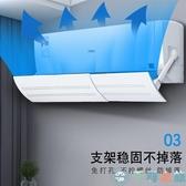 通用防風罩遮風口擋板空調擋風板防直吹壁掛式【千尋之旅】