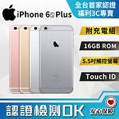 【創宇通訊│福利品】贈好禮! B規 APPLE iPhone 6S Plus 16G (A1687) 開發票
