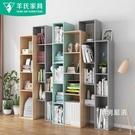書櫃北歐簡約落地書櫃組合ins臥室隔斷書架置物架現代小戶型省空間 XW