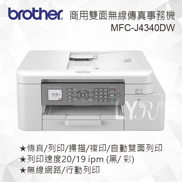 BROTHER MFC-J4340DW 威力印輕連供 商用雙面無線傳真事務機