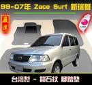 【鑽石紋】99-07年 Zace Surf 瑞獅 腳踏墊 / 台灣製造 zace海馬腳踏墊 zace腳踏墊 zace踏墊