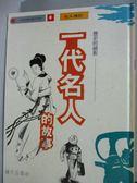 【書寶二手書T3/少年童書_XFQ】一代名人的故事_原價600_柯綉雪