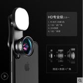 廣角手機鏡頭專業拍攝單反通用超補光燈華為蘋果魚眼微距鏡頭手機相機外置攝像頭 美眉新品