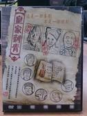 挖寶二手片-N04-040-正版DVD-華語【皇家刺青】-黃小蕾 張桐 王勁松 翟天臨(直購價)