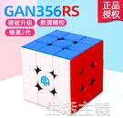 魔方 GAN356RS 三階魔方比賽專用順滑速擰初學者兒童益智玩具 生活主義