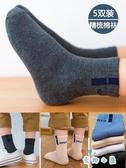 5雙 保暖兒童襪子純棉秋冬寶寶男孩全棉透氣中筒襪【奇趣小屋】