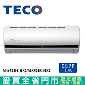 TECO東元8-10坪MA52IH-HS2/MS52IE-HS2頂級變頻冷暖空調_含配送+安裝【愛買】