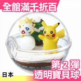 日本 透明寶貝球 造型食玩 第二彈 皮卡丘 波克比 傑尼龜 噴火龍 6個入【小福部屋】