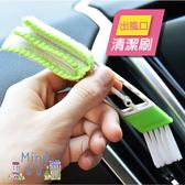 [全家299免運]車用冷氣出風口清潔刷 雙頭清潔刷 空調清潔 彈力手柄〈mina百貨〉【G0075】