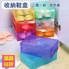 3個1組賣 彩色塑膠 透明鞋盒 鞋子收納盒 DIY組裝鞋盒 整理箱 置物盒 收納盒 顏色隨機(V50-1851)
