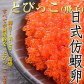 ㊣盅龐水產 ◇珍味魚卵◇450g±5%/盒 零售$260元/盒 歡迎批發 團購