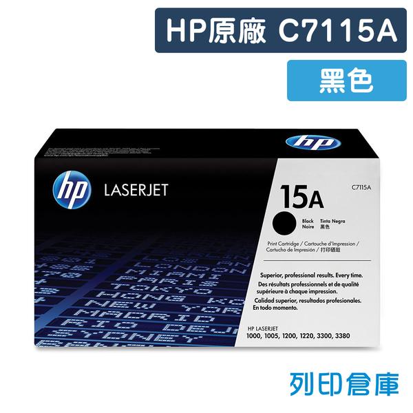 原廠碳粉匣 HP 黑色 C7115A/C7115/7115A/15A /適用 HP LaserJet 1000/1200/1220/3300/3330/3380