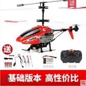 遙控飛機直升機耐摔充電動男孩兒童玩具防撞搖空航模型小無人機