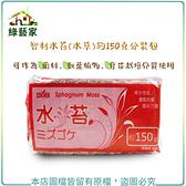 【綠藝家001-A94】智利水苔(水草)約150克分裝包