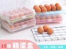 【G0308】15格 大容量 透明 雞蛋盒 雞蛋托 雞蛋格 收納盒 食物保鮮盒 廚房冰箱收納