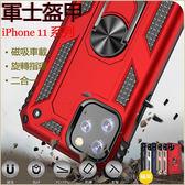 防摔盔甲 蘋果 iPhone 11 Pro Max XR XS MAX 手機殼 iPhone 8 Plus 6s Plus 防摔 金屬指環 支持磁吸車載