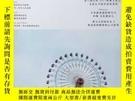 """二手書博民逛書店明日風尚罕見2011年10月刊""""因自己出發,與世界為善""""Y345406"""