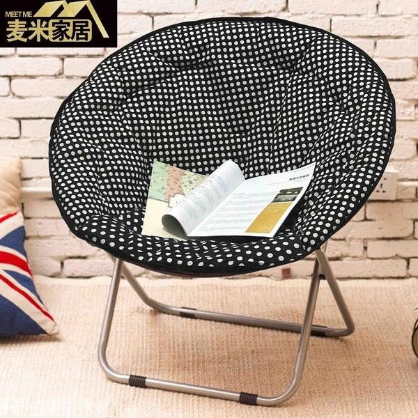 月亮椅 麥米月亮椅太陽椅懶人椅雷達椅躺椅折疊椅圓椅沙發椅午休椅【快速出貨】