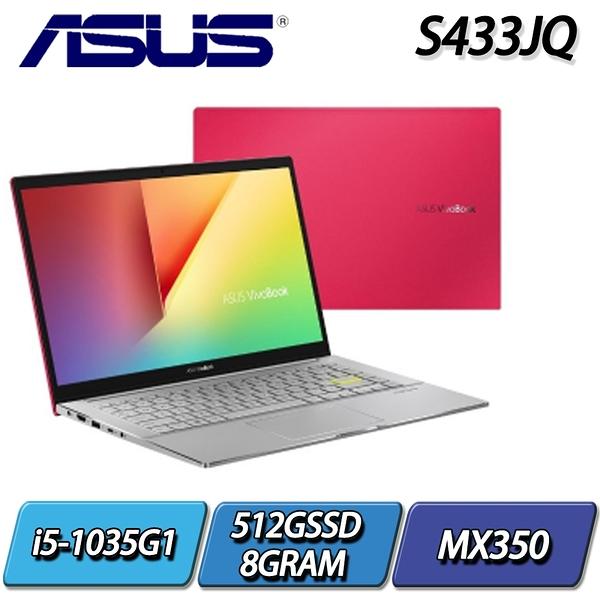 ASUS VivoBook S14 S433JQ-0038R1035G1 筆記型電腦 -  魔力紅