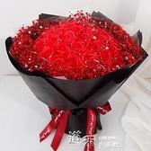 香皂花束 畢業禮物99朵玫瑰花束情人生日禮物送女友 【全館免運】