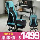 ★舒適頭靠  ★台灣製造升降器壓閥  ★固定T型扶手透氣座椅