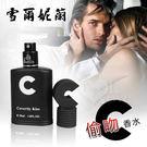 情趣用品-推薦商品-雪爾妮蘭‧偷吻香水 ...