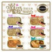 溺愛 頂級無穀主食貓罐85g*48罐組【口味混搭】(C002C21-2)