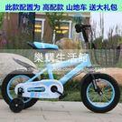 兒童自行車男孩女孩腳踏車12 14 16...