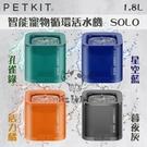 PETKIT佩奇[智能寵物循環活水機SOLO,4種顏色,1.8L,保固一年](免運)
