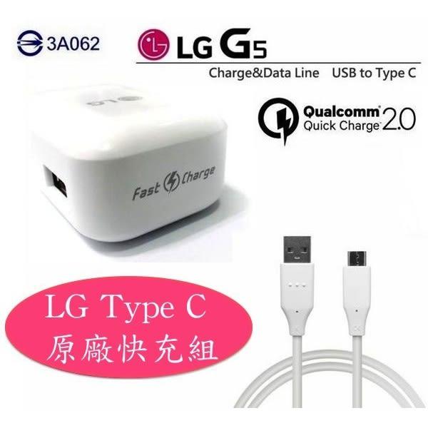 【免運費】LG G5 極速充電組【USB TO Type C】H860 高通 QC2.0,支援其他相同接口手機 V20