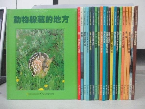 【書寶二手書T3/少年童書_RGZ】動物躲藏的地方_蜜蜂_住在樹上的動物等_共22本合售