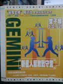 挖寶二手片-O15-070-正版DVD*紀錄【新星人類教戰手策:雙子座】-