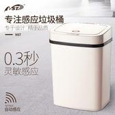 垃圾桶納仕達智能垃圾桶全自動感應家用廚房客廳臥室創意塑料垃圾筒jy【下殺85折起】