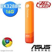 【ASUS】 Chromebit CS10 電腦棒 ★迷你口袋電腦-橘色★ (3286VGA-O)